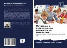 Buchcover von Мотивация и академические достижения в математике