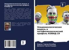 Buchcover von Эпидемиологическая модель и патофизиологический профиль КОВИД-19