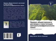 Bookcover of Провал общественного договора и констатация центральноафриканского хаоса
