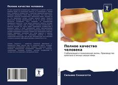 Buchcover von Полное качество человека