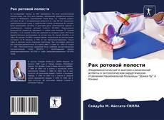 Рак ротовой полости kitap kapağı