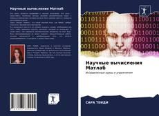 Capa do livro de Научные вычисления Матлаб