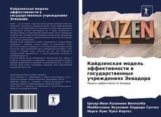 Portada del libro de Кайдзенская модель эффективности в государственных учреждениях Эквадора