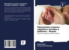 Buchcover von Программы охраны здоровья матери и ребенка - Индия