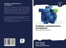 Bookcover of Учебник композитного материала