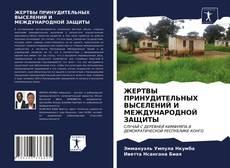 Bookcover of ЖЕРТВЫ ПРИНУДИТЕЛЬНЫХ ВЫСЕЛЕНИЙ И МЕЖДУНАРОДНОЙ ЗАЩИТЫ