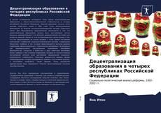Copertina di Децентрализация образования в четырех республиках Российской Федерации
