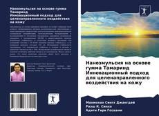 Buchcover von Наноэмульсия на основе гумма Тамаринд Инновационный подход для целенаправленного воздействия на кожу