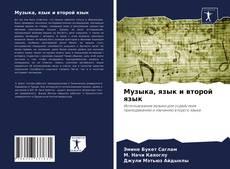 Capa do livro de Музыка, язык и второй язык