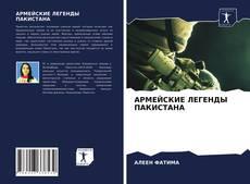 Buchcover von АРМЕЙСКИЕ ЛЕГЕНДЫ ПАКИСТАНА