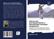 Portada del libro de Цигун как альтернативное и бесплатное лечение депрессии