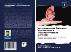 мочекаменная болезнь - проявления и терапевтические аспекты kitap kapağı