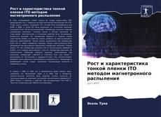 Рост и характеристика тонкой пленки ITO методом магнетронного распыления kitap kapağı