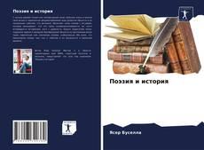 Bookcover of Поэзия и история