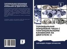 Buchcover von ТОРОИДАЛЬНАЯ ПОРШНЕВАЯ ЧАША С ТАНГЕНЦИАЛЬНЫМИ КАНАВКАМИ НА ДВИГАТЕЛЕ CI