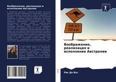 Bookcover of Воображение, реализация и исполнение Австралии