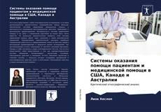 Buchcover von Системы оказания помощи пациентам и медицинской помощи в США, Канаде и Австралии