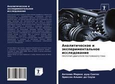 Обложка Аналитическое и экспериментальное исследование