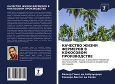 Couverture de КАЧЕСТВО ЖИЗНИ ФЕРМЕРОВ В КОКОСОВОМ ПРОИЗВОДСТВЕ
