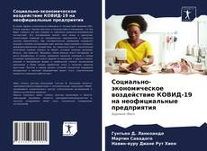 Bookcover of Социально-экономическое воздействие КОВИД-19 на неофициальные предприятия