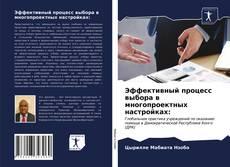 Bookcover of Эффективный процесс выбора в многопроектных настройках: