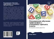 Bookcover of Расширенное обучение орфографии с учащимися третьего класса