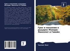 Bookcover of Грех и покаяние в рыцарях Мэлори: Ланселот и Гавейн