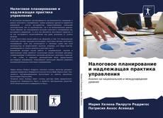 Borítókép a  Налоговое планирование и надлежащая практика управления - hoz