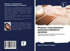 Модель электронного документооборота архивов kitap kapağı