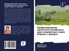 Профилирование молочного метаболита двух эндемичных коров Кералы с Джерси kitap kapağı