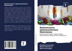 Portada del libro de Биоконтроль промышленных биопленок