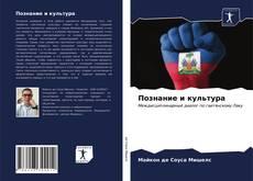 Bookcover of Познание и культура