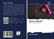 Bookcover of Школа борьбы