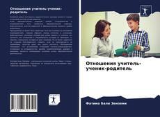 Buchcover von Отношения учитель-ученик-родитель