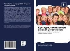 Buchcover von Культура, солидарность и идеал устойчивости