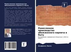 Portada del libro de Ремесленное производство обожженного кирпича в быту
