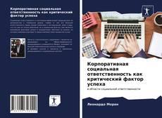 Bookcover of Корпоративная социальная ответственность как критический фактор успеха