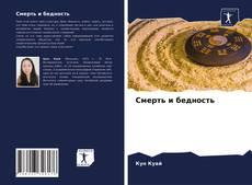 Bookcover of Смерть и бедность