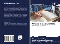 Обложка Чтение в университете