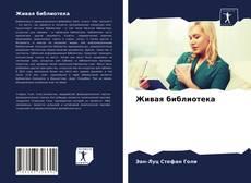 Bookcover of Живая библиотека