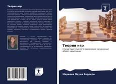 Bookcover of Теория игр