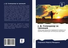 Buchcover von J. Д. Сэлинджер за границей