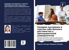 Portada del libro de Синдром выгорания и чувство собственного достоинства у преподавателей университетов