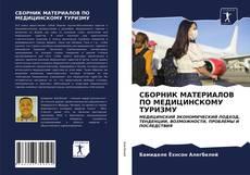 Bookcover of СБОРНИК МАТЕРИАЛОВ ПО МЕДИЦИНСКОМУ ТУРИЗМУ