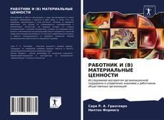 Bookcover of РАБОТНИК И (В) МАТЕРИАЛЬНЫЕ ЦЕННОСТИ