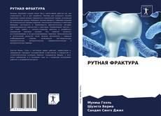 Bookcover of РУТНАЯ ФРАКТУРА