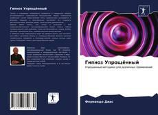 Bookcover of Гипноз Упрощённый