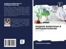 Buchcover von МОДЕЛИ ЖИВОТНЫХ В ПАРОДОНТОЛОГИИ
