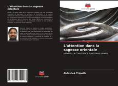 L'attention dans la sagesse orientale的封面