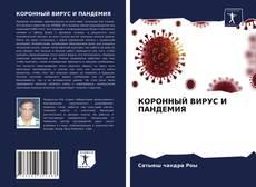 КОРОННЫЙ ВИРУС И ПАНДЕМИЯ kitap kapağı
